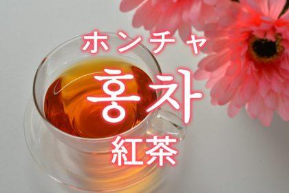 「紅茶(こうちゃ)」を韓国語では?홍차(ホンチャ)の意味