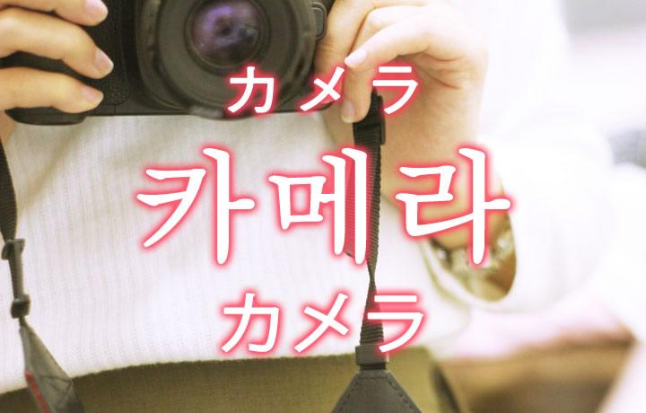 「カメラ」を韓国語では?「카메라(カメラ)」の意味