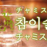 「チャミスル」を韓国語では?참이슬(チャミスル)の意味