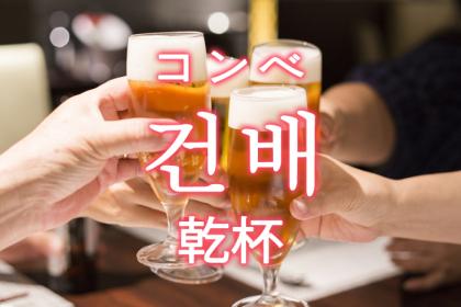 「乾杯」を韓国語では?건배(コンべ)위하여(ウィハヨ)짠(チャン)の意味