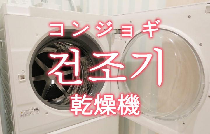 「乾燥機(かんそうき)」を韓国語では?「건조기(コンジョギ)」の意味