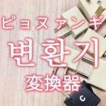 「変換器(へんかんき)・変換プラグ」を韓国語では?「변환기(ピョヌァンギ)」の意味