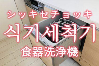 「食器洗浄機」を韓国語では?「식기세척기(シッキセチョッキ)」の意味