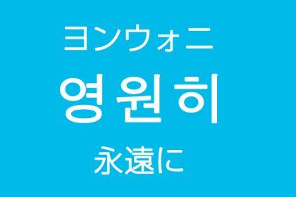 「永遠に(えいえんに)」を韓国語では?「영원히(ヨンウォニ)」の意味・使い方