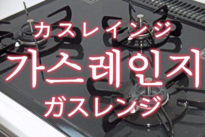 「ガスレンジ(ガスコンロ)」を韓国語では?「가스레인지(カスレインジ)」の意味
