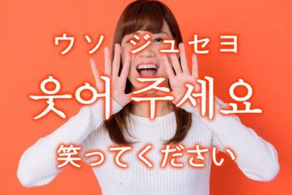 「笑ってください」を韓国語では?「웃어 주세요(ウソ ジュセヨ)」の意味
