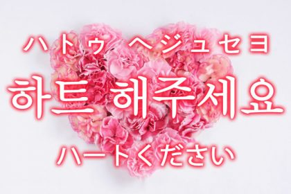 「ハートください」を韓国語では?「하트 해주세요(ハトゥ ヘジュセヨ)」の意味