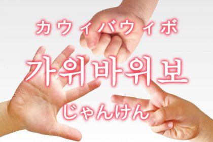 「じゃんけん」を韓国語では?じゃんけんぽんの掛け声(言い方)とやり方