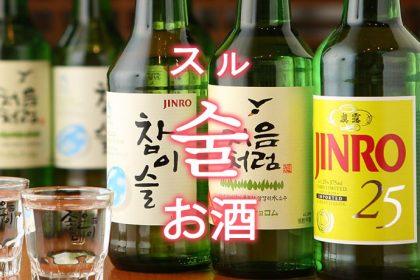 「お酒(おさけ)」を韓国語では?よく使うお酒の単語一覧