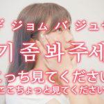 「こっち見てください」を韓国語では?「여기 좀 봐 주세요(ヨギ ジョム バ ジュセヨ)」の意味