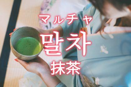 「抹茶(まっちゃ)」を韓国語では?말차(マルチャ)の意味