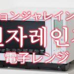 「電子レンジ」を韓国語では?「전자레인지(チョンジャレインジ)」の意味