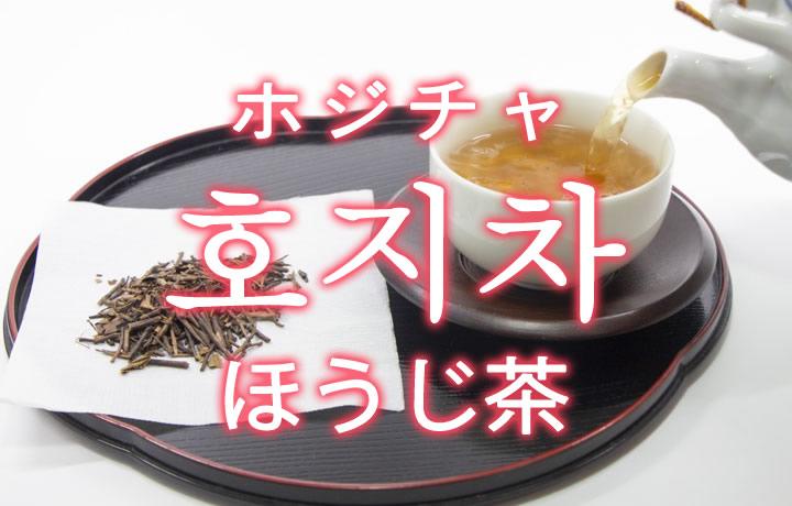 「ほうじ茶」を韓国語では?호지차(ホジチャ)の意味