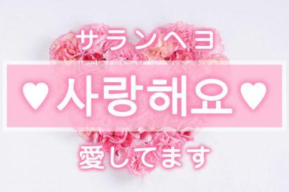 【スローガンの韓国語】K-POPアイドルの名前やメッセージをハングルで書きたい!