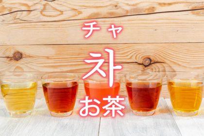 「お茶(おちゃ)」を韓国語では?よく使うお茶の単語一覧