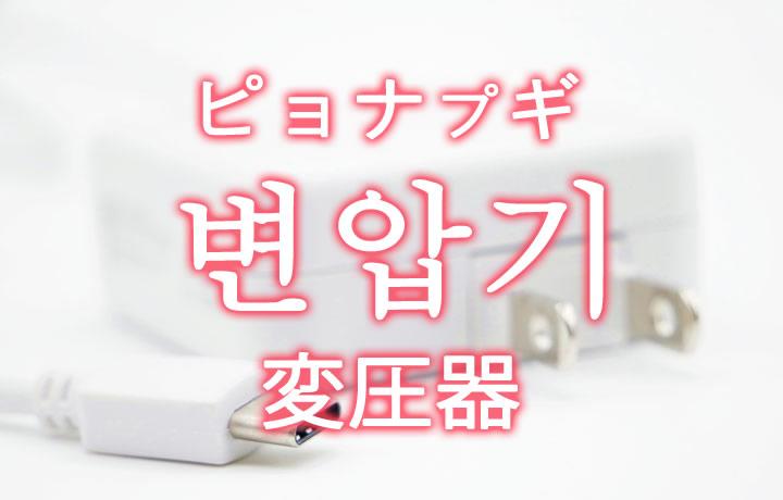 「変圧器(へんあつき)」を韓国語では?「변압기(ピョナプギ)」の意味