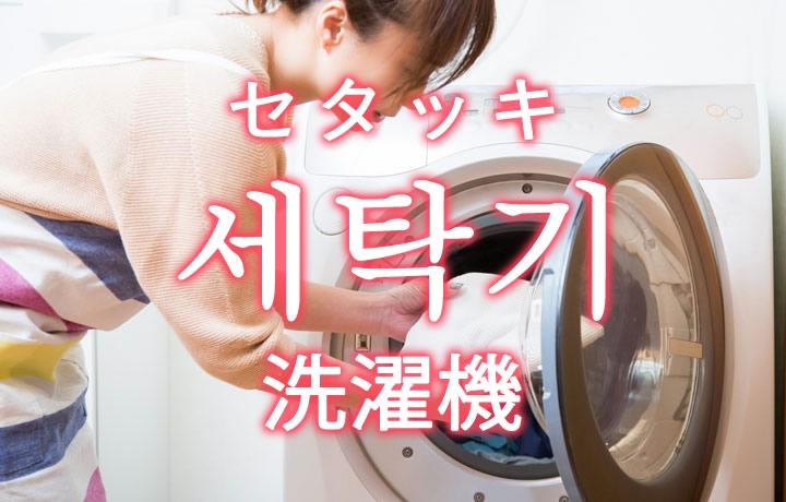 「洗濯機(せんたくき)」を韓国語では?「세탁기(セタッキ)」の意味