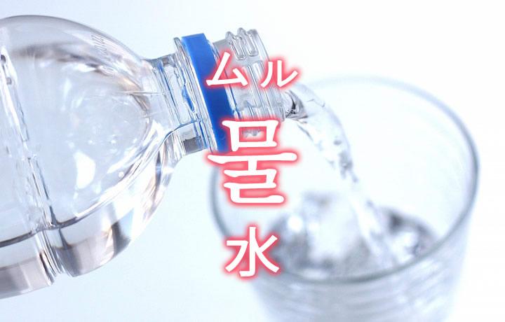 「水(みず)」を韓国語では?水ください!水ありますか?