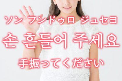 「手振ってください」を韓国語では?「손 흔들어 주세요(ソン フンドゥロ ジュセヨ)」の意味