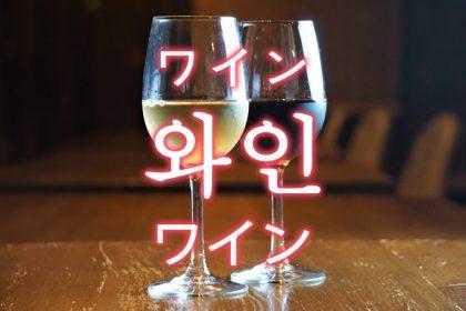 「ワイン」を韓国語では?와인(ワイン)の意味