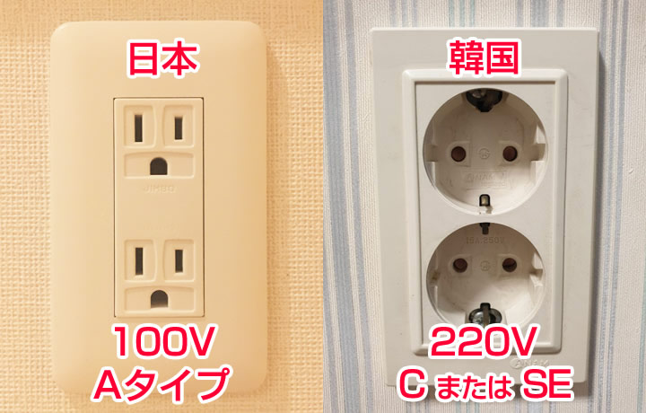 日本と韓国の電圧やコンセントの形状の違い