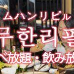 「食べ放題・飲み放題」を韓国語では?「무한리필(ムハンリピル)」の意味