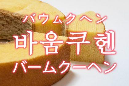 「バームクーヘン」を韓国語では?「바움쿠헨(バウムクヘン)」の意味