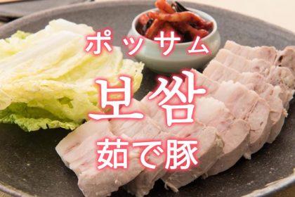 「ポッサム(茹で豚)」を韓国語では?「보쌈(ポッサム)」の意味