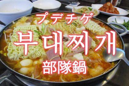 「プデチゲ(部隊鍋)」を韓国語では?「부대찌개(プデチゲ)」の意味