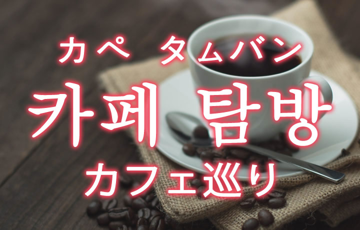 「カフェ巡り」を韓国語では?「카페 탐방(カペ タムバン)」の意味