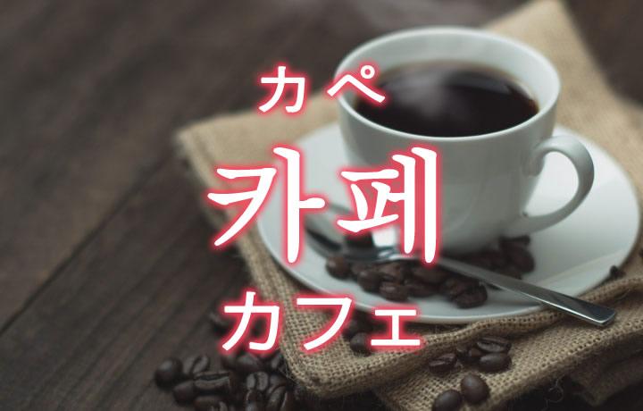 「カフェ」を韓国語では?カフェでの注文(オーダー)などの会話フレーズ