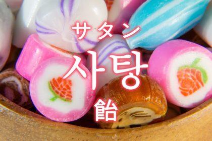 「飴(あめ)」を韓国語では?「사탕(サタン)」の意味