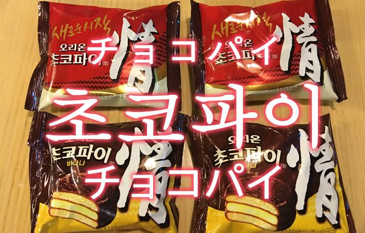 「チョコパイ」を韓国語では?「초코파이(チョコパイ)」の意味