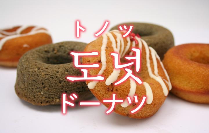 「ドーナツ」を韓国語では?「도넛(トノッ)」の意味