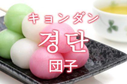 「団子(だんご)」を韓国語では?「경단(キョンダン)」の意味