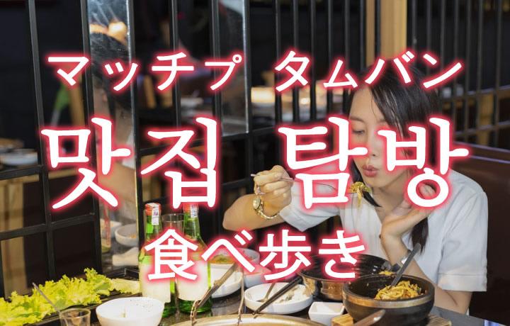 「食べ歩き」を韓国語では?「맛집 탐방(マッチプ タムバン)」の意味