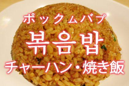 「チャーハン・焼き飯」を韓国語では?「볶음밥(ポックムバプ)」の意味