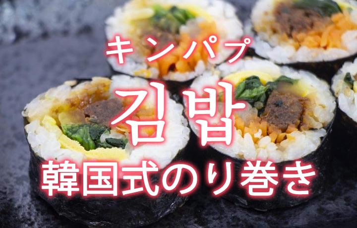 「キンパ(韓国式のり巻き)」を韓国語では?「김밥(キンパプ)」の意味