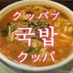 「クッパ」を韓国語では?「국밥(クッパプ)」の意味