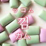 「ガム」を韓国語では?「껌(ッコム)」の意味