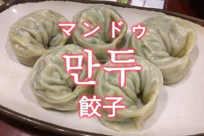 「餃子(ぎょうざ)」を韓国語では?「만두(マンドゥ)」の意味