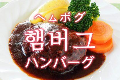 「ハンバーグ」を韓国語では?「햄버그(ヘムボグ)」の意味
