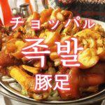 「チョッパル(豚足)」を韓国語では?「족발(チョッパル)」の意味