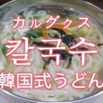 「カルグクス(韓国式うどん)」を韓国語では?「칼국수(カルグクス)」の意味