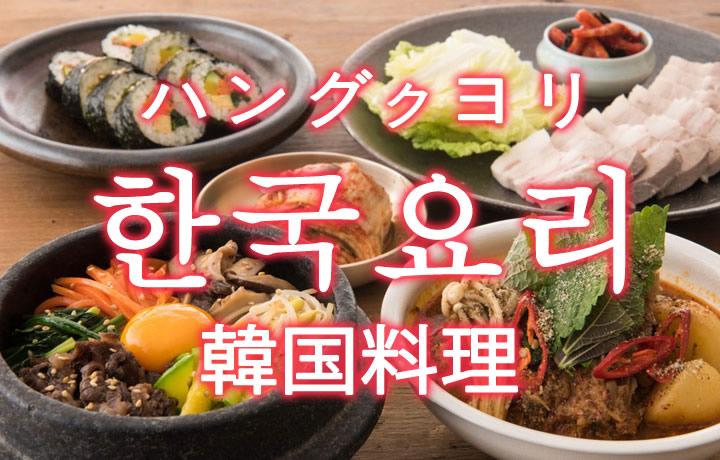 「韓国料理」を韓国語では?韓国料理の単語一覧