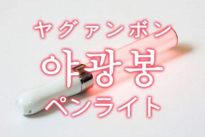 「ペンライト」を韓国語では?「야광봉(ヤグァンボン)」の意味