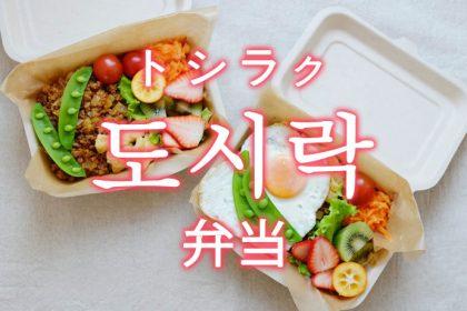 「弁当(べんとう)」を韓国語では?「도시락(トシラク)」の意味