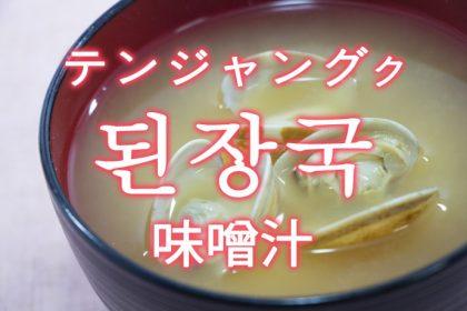 「味噌汁(みそしる)」を韓国語では?「된장국(テンジャングク)」の意味