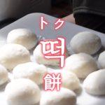 「餅(もち)」を韓国語では?「떡(トク)」の意味