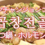 「もつ鍋・ホルモン鍋」を韓国語では?「곱창전골(コプチャンジョンゴル)」の意味